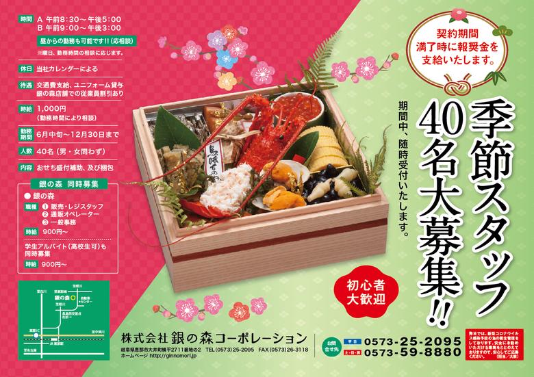 季節スタッフ40名大募集チラシ/銀の森コーポレーション border=