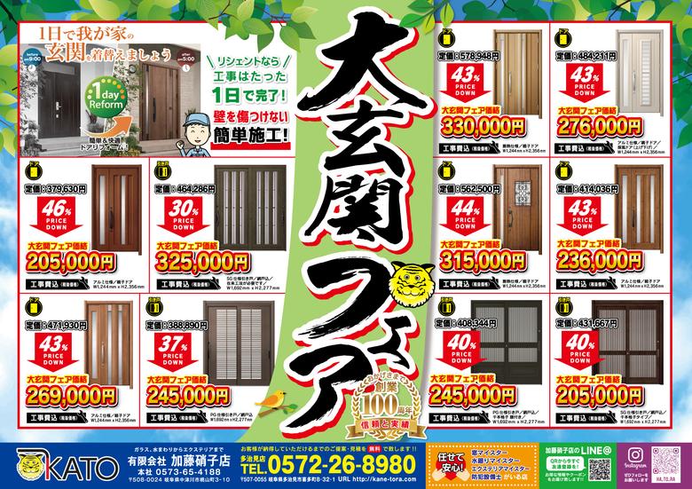 大玄関フェア/加藤硝子店