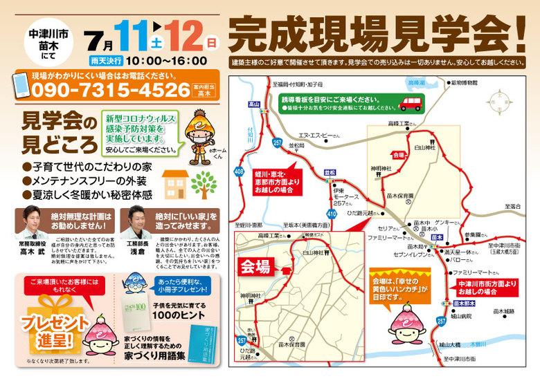 〜7月11日・12日 中津川市苗木にて〜 高木建設 完成現場見学会開催!