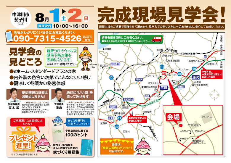 〜8月1日・2日 中津川市茄子川にて〜 高木建設 完成現場見学会開催!