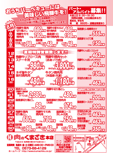 肉のくまざき 8月のセール!!!