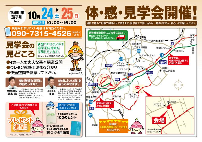 〜10月24日・25日 中津川市茄子川にて〜 高木建設 体・感・見学会開催!