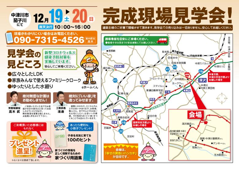 〜12月19日・20日 中津川市茄子川にて〜 高木建設 完成現場見学会開催!