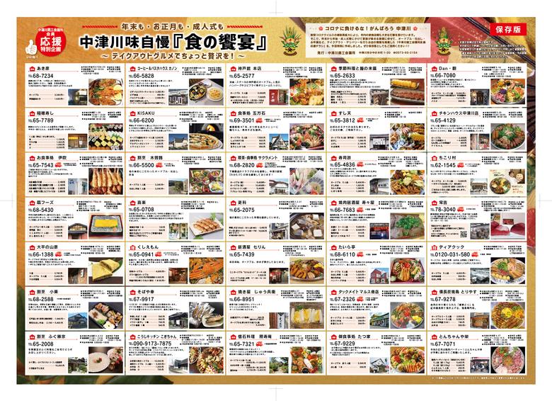 中津川味自慢『食の饗宴』テイクアウトチラシ/中津川商工会議所