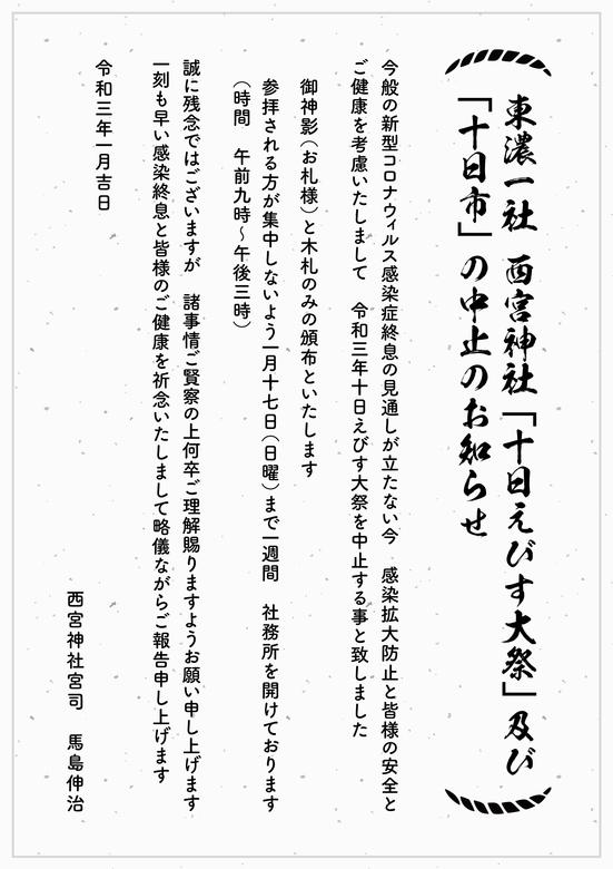 「十日えびす大祭」及び 「十日市」の中止のお知らせチラシ/西宮神社