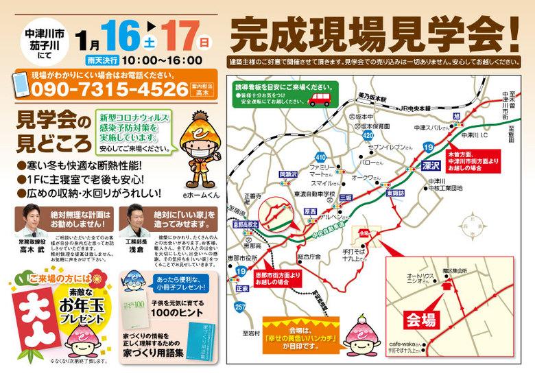 〜1月16日・17日 中津川市茄子川にて〜 高木建設 完成現場見学会開催!