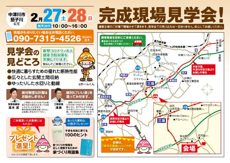 〜2月27日・28日 中津川市茄子川にて〜 高木建設 完成現場見学会開催!