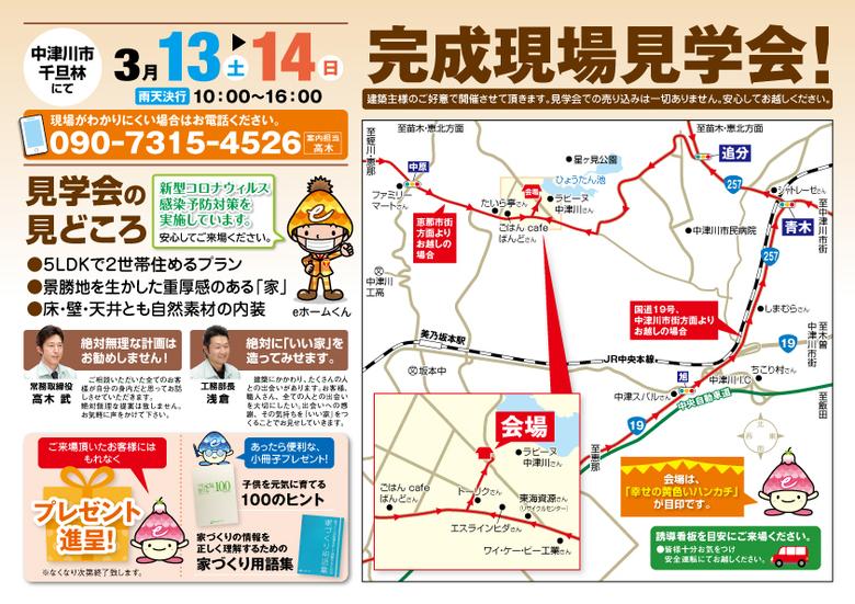 〜3月13日・14日 中津川市千旦林にて〜 高木建設 完成現場見学会開催!