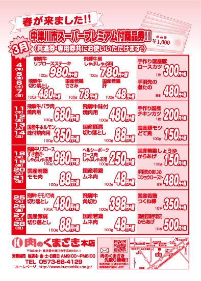 肉のくまざき 3月のセール!!! border=