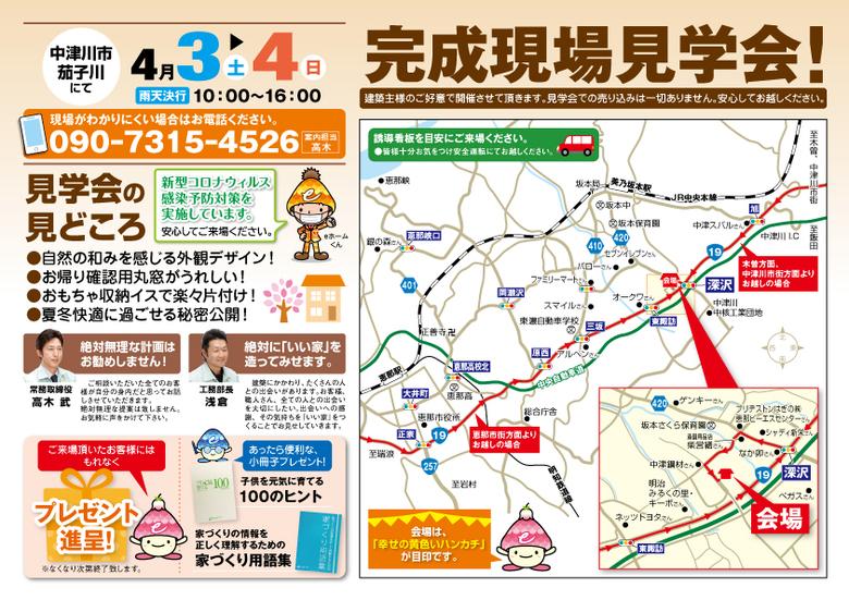 〜4月3日・4日 中津川市茄子川にて〜 高木建設 完成現場見学会開催!