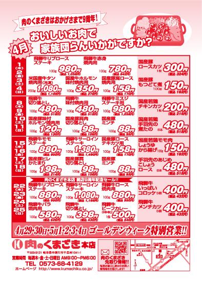 肉のくまざき 4月のセール!!!