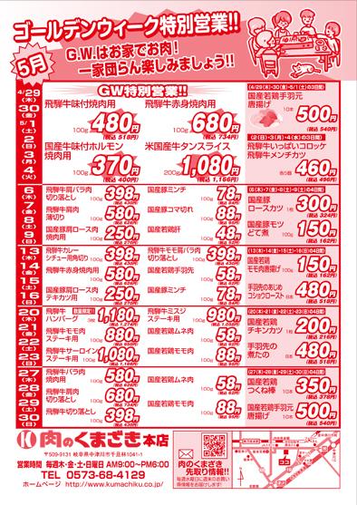 肉のくまざき 5月のセール!!!