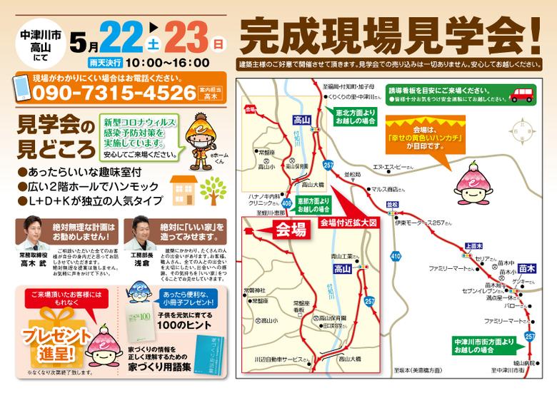 〜5月22日・23日 中津川市高山にて〜 高木建設 完成現場見学会開催!