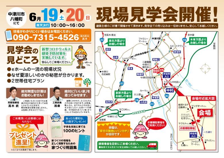 〜6月19日・20日 中津川市八幡町にて〜 高木建設 現場見学会開催!