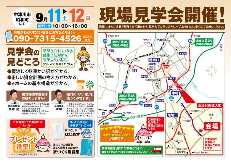 〜9月11日・12日 中津川市昭和町にて〜 高木建設 現場見学会開催!