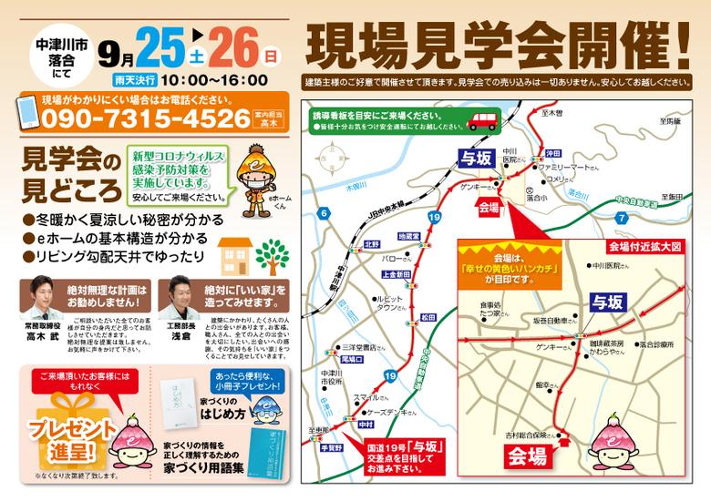 〜9月25日・26日 中津川市落合にて〜 高木建設 現場見学会開催!