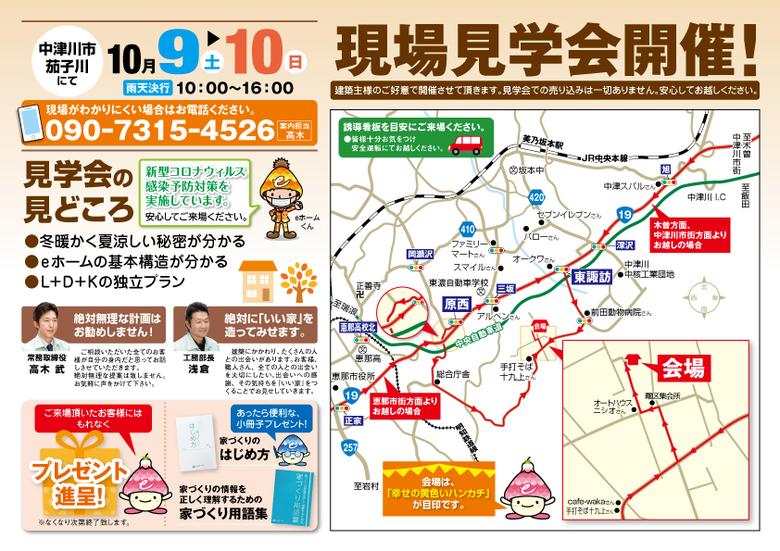 〜10月9日・10日 中津川市茄子川にて〜 高木建設 現場見学会開催!