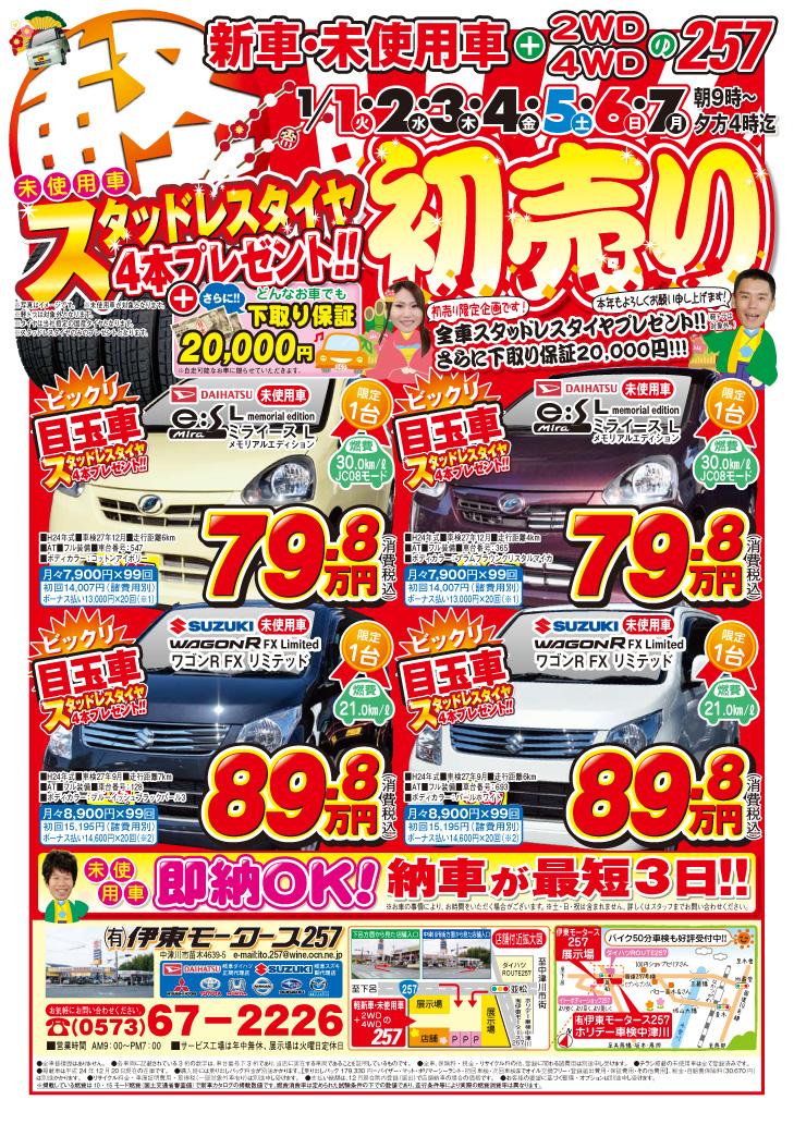 ☆初売り!!初売り限定企画開催♪☆(有)伊東モータース257