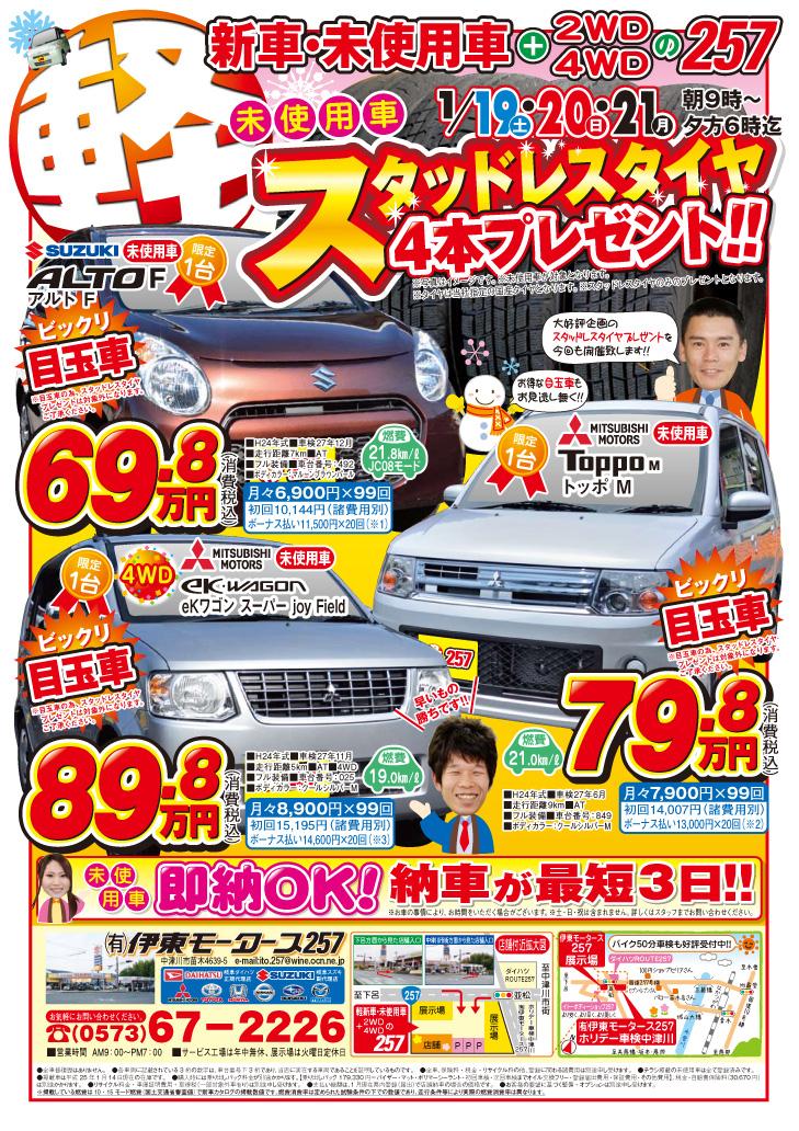 ☆未使用車 スタッドレスタイヤプレゼント☆(有)伊東モータース257 border=