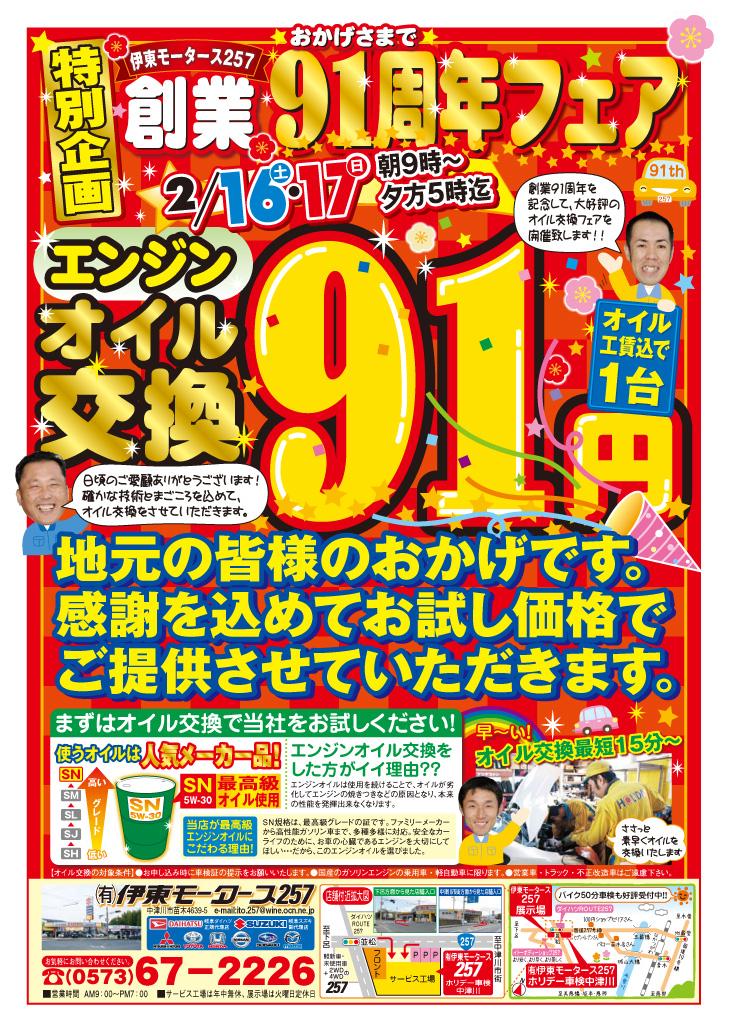 ☆91周年フェア!エンジンオイルオイル交換91円☆