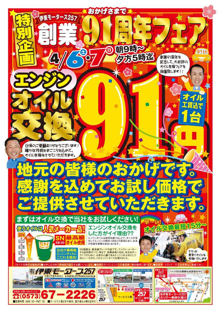 ☆春の91周年フェア!エンジンオイルオイル交換91円☆