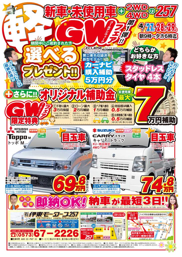 ☆4/27(土)〜 ゴールデンウィークフェア 第1弾