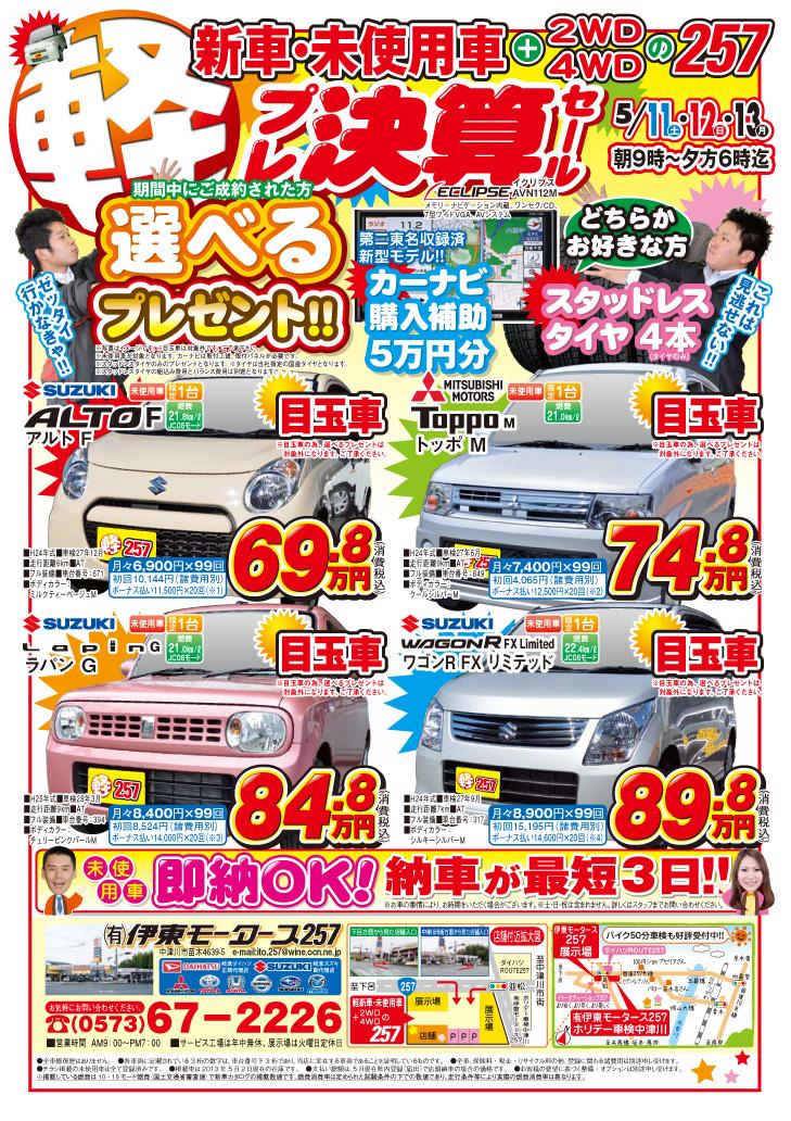 ☆5/11(土)〜 プレ決算セール
