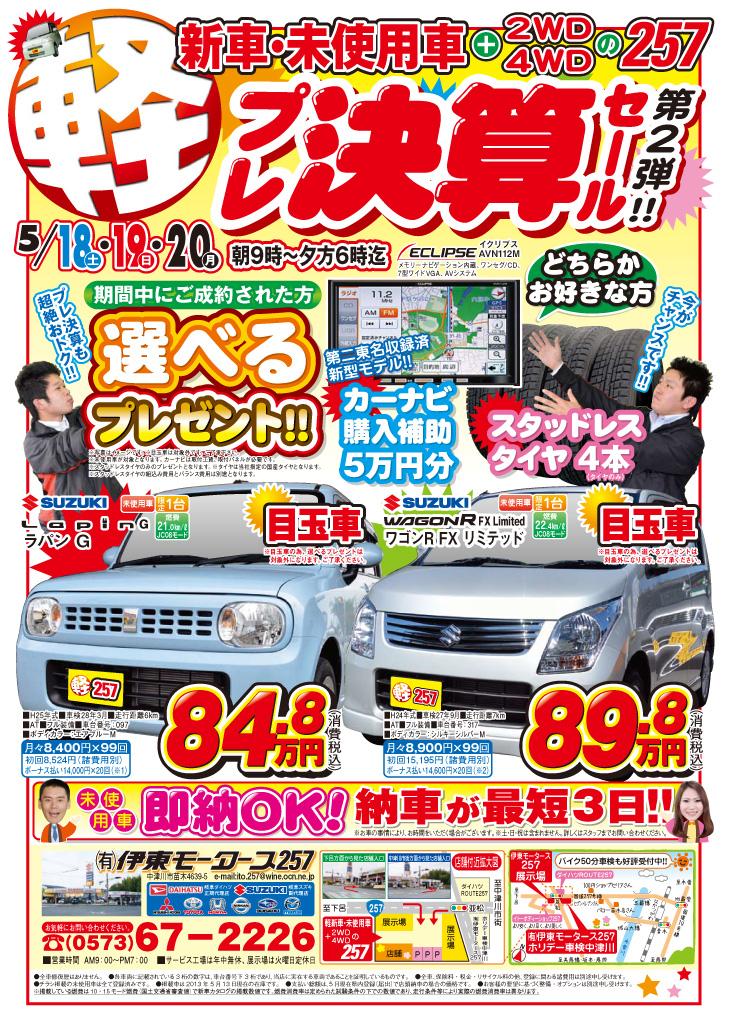 ☆5/18(土)〜 プレ決算セール第2弾
