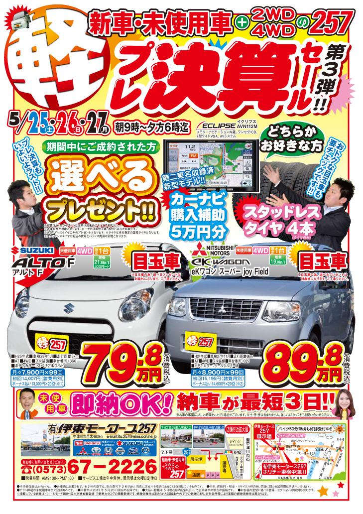 ☆5/25(土)〜 プレ決算セール第3弾