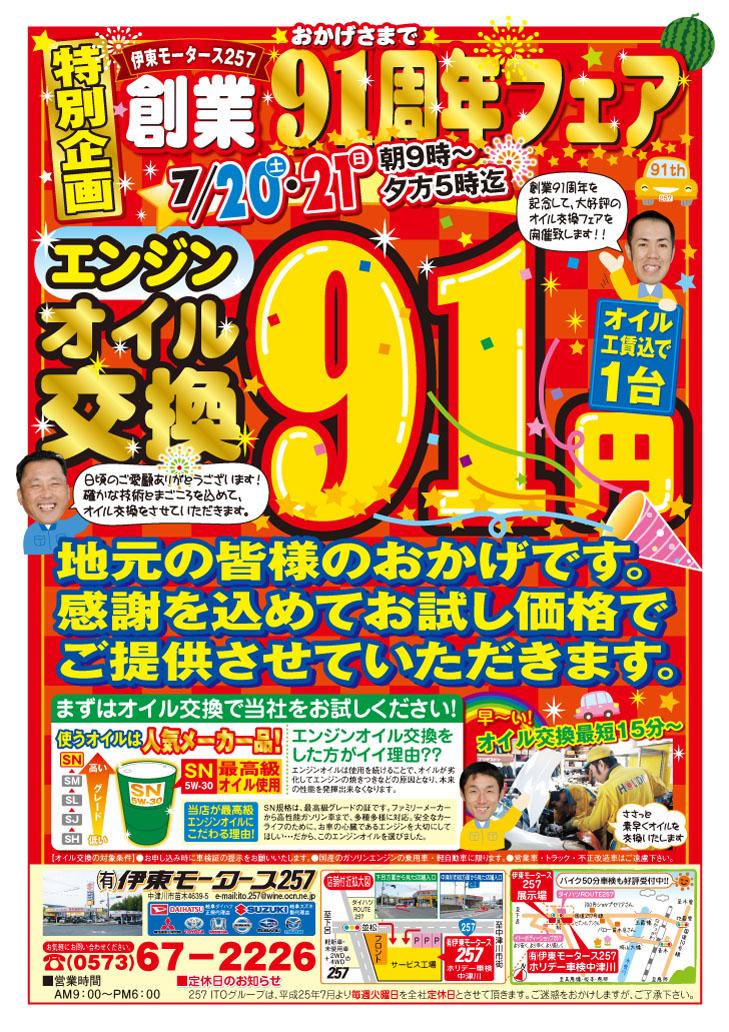 ☆エンジンオイル交換 91円!!☆(有)伊東モータース257
