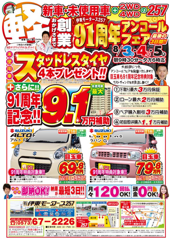 ☆8/3(土)〜創業91周年アンコールフェア〜☆(有)伊東モータース257