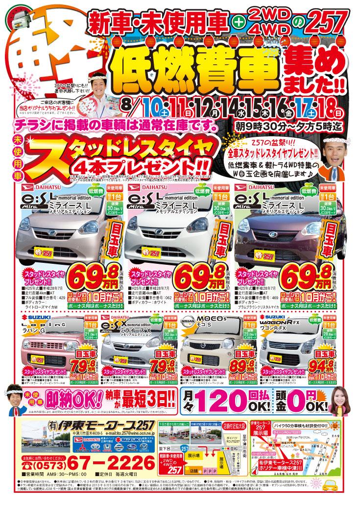 ☆8/10(土)〜低燃費車&軽トラ4WD特集♪〜☆(有)伊東モータース257 border=