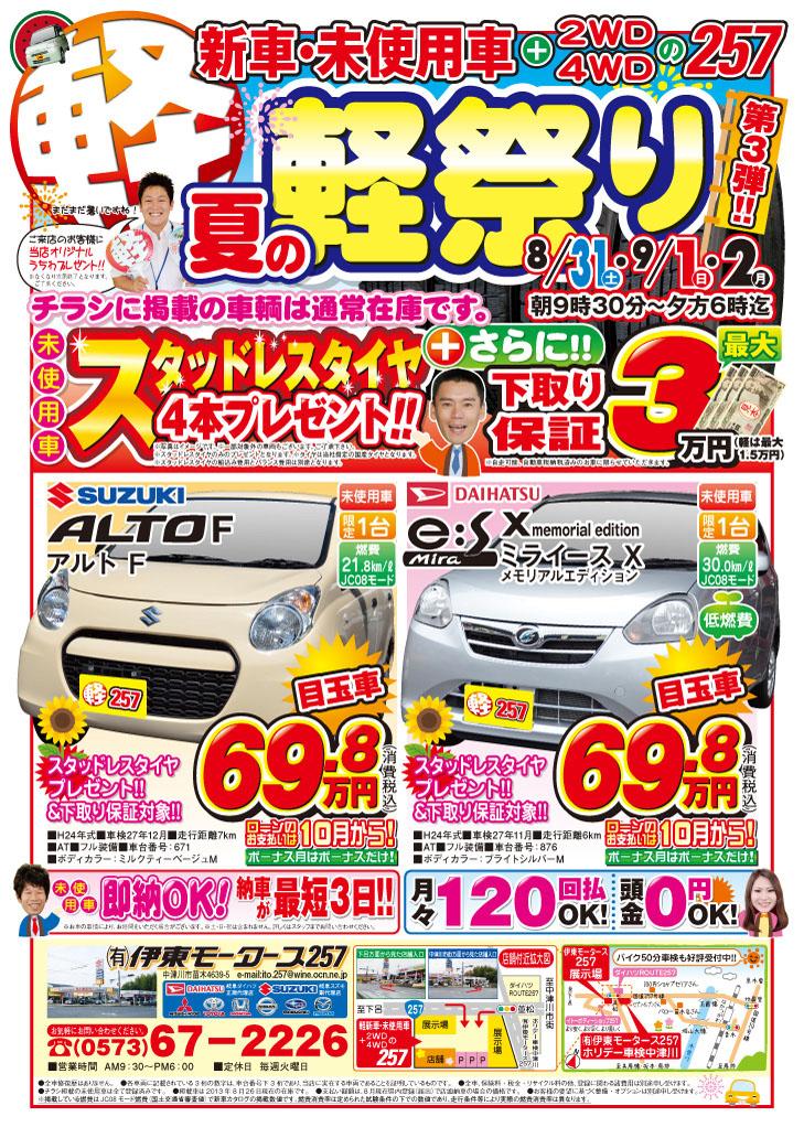 ☆8/31(土)〜 夏の軽祭り 第3弾☆(有)伊東モータース257
