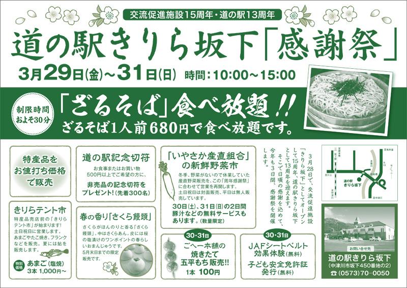 道の駅きりら坂下「感謝祭」ちらし【3月28折込】