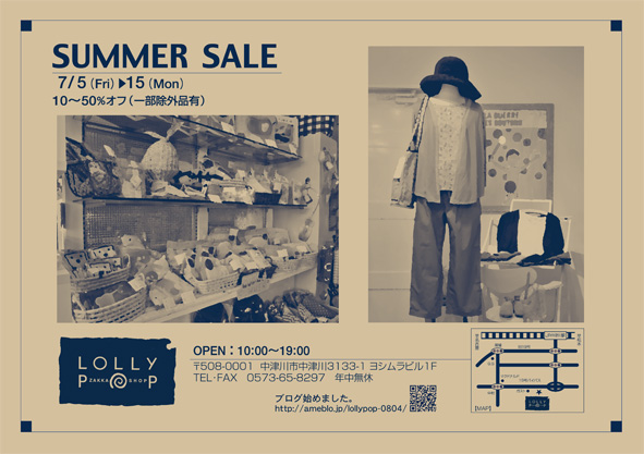 LOLLYPOP SUMMER SALEちらし