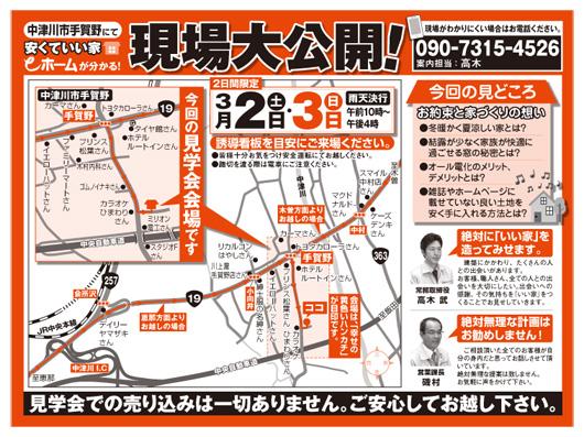 〜中津川市手賀野にて〜 高木建設 現場見学会開催! border=