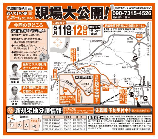〜中津川市茄子川にて〜 高木建設 現場見学会開催!