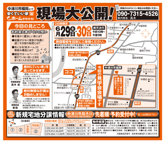 〜中津川市福岡にて〜 高木建設 現場見学会開催! border=