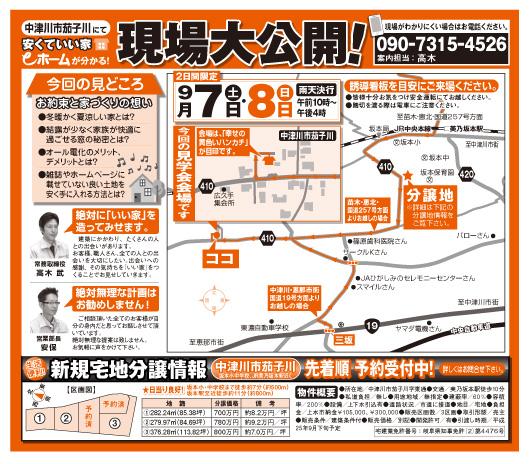〜中津川市茄子川にて〜 高木建設 現場見学会開催! border=