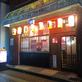 【大人の夜ごはん】駅前ホルモン焼肉酒場 寿々屋