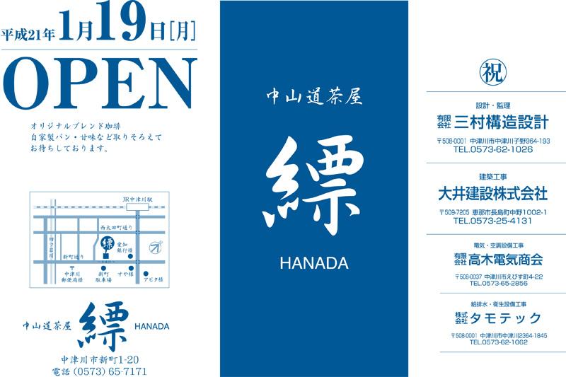 中山道茶屋 縹 HANADA border=