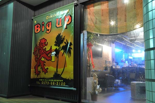 【大人の夜ごはん】DINING BAR  Big up border=