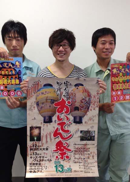 8月7日のてくてく中津川は・・・?夏だ!祭りだ!おいでん祭だ!!