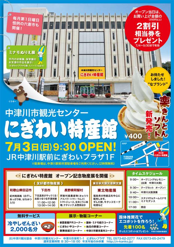 7月3日にオープンの中津川市観光センターにぎわい特産館を徹底取材!? border=