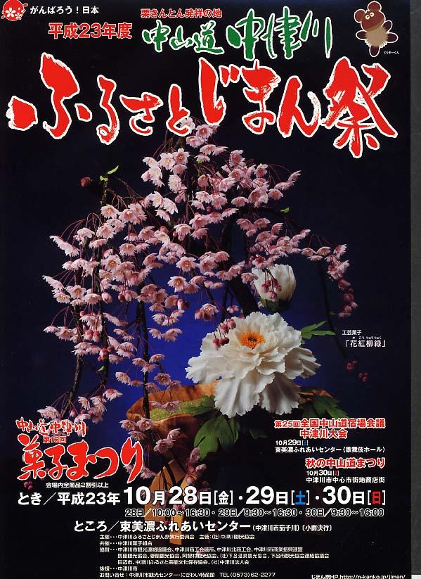 中津川の秋の最大のイベント「中山道中津川ふるさとじまん祭」を2週にわたりたっぷりご紹介します!
