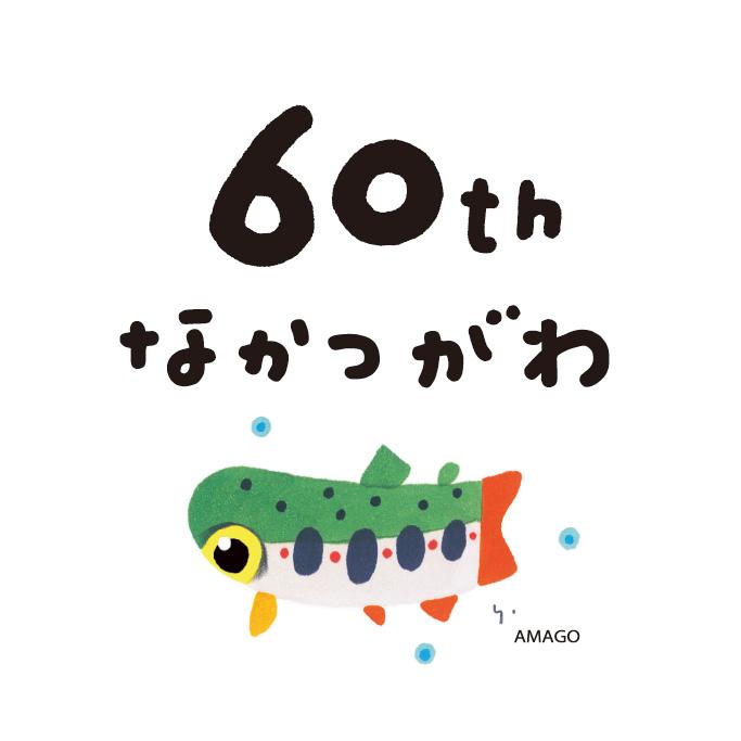 おめでとう!中津川市政60周年