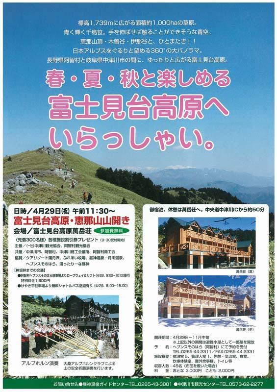 4月24日のてくてく中津川は・・・?中津川のお山のてっぺんに春がやってきた!富士見台高原 恵那山山開き border=