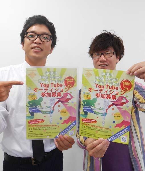 7月17日のてくてく中津川は・・・?いまどきの高校生、ケッコウ熱い。第1回中津川High School Music Festival! border=