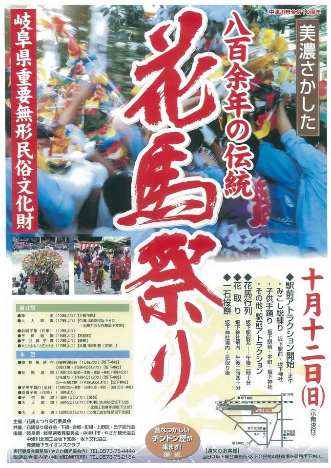 10月9日のてくてく中津川は...?800年の歴史。一度は見てみたいお祭り、美濃さかした 花馬祭り。 border=