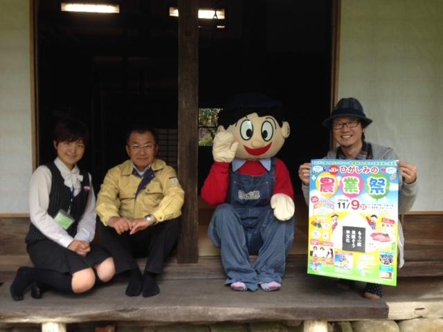 11月6日のてくてく中津川は・・・?今年の「ひがしみの」農業祭のテーマは「地産池消」そして「お米」。ひがし君も収録にやってきました! border=